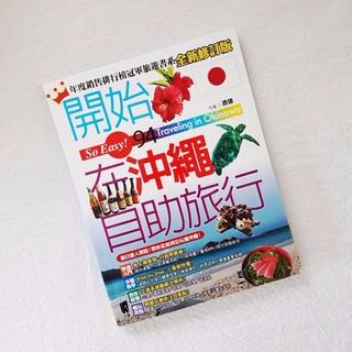 (全新)日本旅遊 開始在沖繩自助旅行(最新版) 旅遊書 沖繩 太雅出版社/酒雄