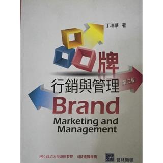 品牌行銷與管理
