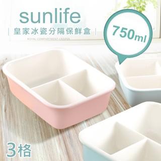 法國sunlife 皇家冰瓷分隔保鮮盒 750ml (2格/3格/4格)