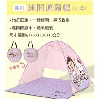 7-11 小丸子 帳篷 折疊椅