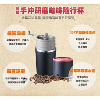 「咖啡研磨沖泡隨身杯」/咖啡研磨/ 咖啡機/咖啡隨行杯 (預購)