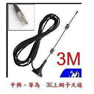 華為 上網卡天線TS-9 介面 外接天線 E5577 E5573 E5372 E8372 MF60 MF70