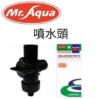 Mr.AQUA 噴水頭