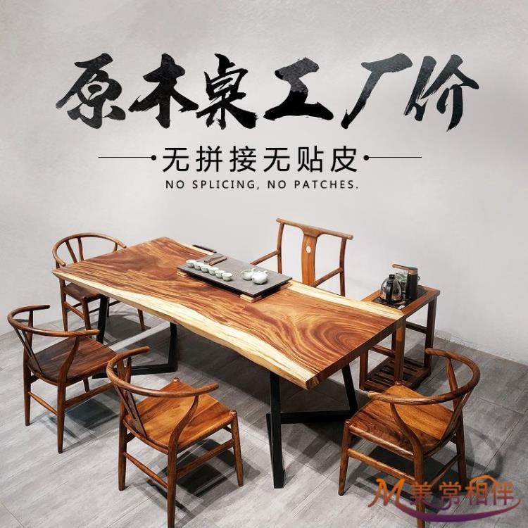 實木茶桌 胡桃木大板老板辦公書畫桌餐台原木花梨木奧坎巴花大板wy【免運免稅】