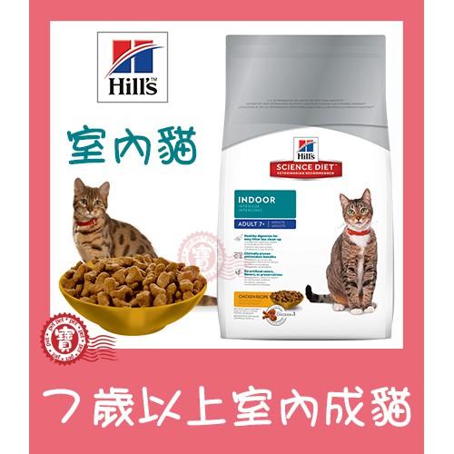 寵樂‧‧‧希爾思寵物食品3.5磅(1.5公斤) 7歲以上室內成貓貓糧貓飼料