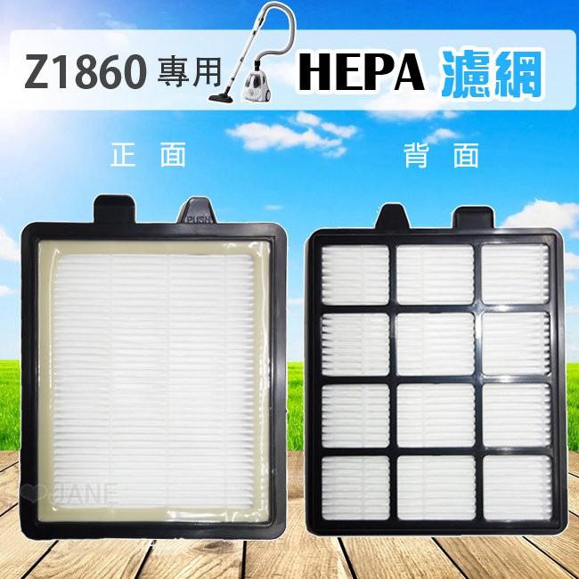HEPA濾心 適用伊萊克斯Z1860吸塵器 送5片活性碳濾網