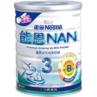 雀巢 能恩一般3號(1歲後適用)非能恩水解ha3 奶粉 800g 現貨 一箱平均一罐520