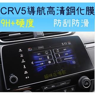 CRV鋼膜 CRV5車用鋼化玻璃保護貼 HONDA CRV五代 9H超強硬度 螢幕保護貼 導航貼 導航保護貼 本田保護貼