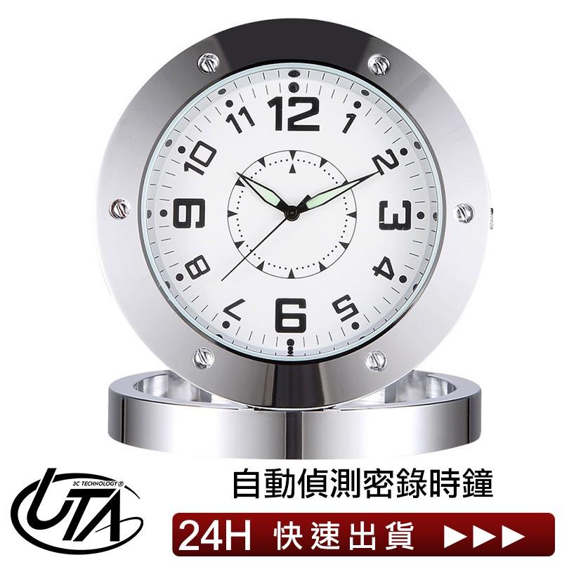 【台灣公司貨】Uta 針孔密錄時鐘 針孔竊聽器 蒐證必備 聲控模式一鑑 錄影 超隱密 時鐘造型監視器 隱藏 小偷