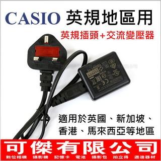 可傑 英規 插頭 + 專用變壓器 香港 新加坡 馬來西亞 英國 旅行 轉接頭 變壓器 充電器 出國