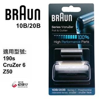 BRAUN德國百靈 電動刮鬍刀網刀片 10B/20B (適用190s,Cruzer6,Z50)