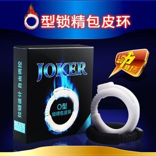 日本JOKER O型包皮阻復環矯正器男用鎖精環切陰莖成人情趣性用品