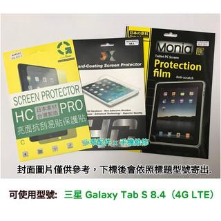 三星 Galaxy Tab S 8.4 4G LTE〈SM-T705Y〉亮面保護貼 平板螢幕貼 超透亮保護膜 贈後鏡頭貼