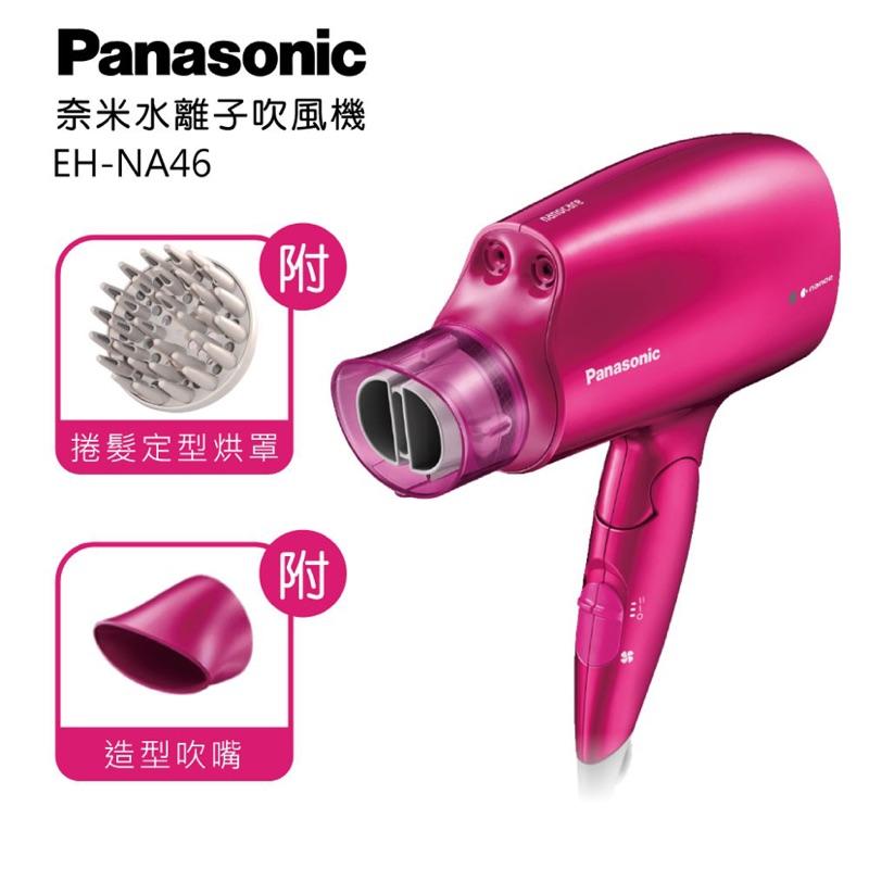 Panasonic國際牌 EH-NA46 送烘罩 奈米水離子吹風機 水離子 髮質柔順 速乾 送造型吹嘴