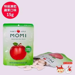 摩米MOMI美國特級水果凍乾小食/蘋果15g【多多與果兔】