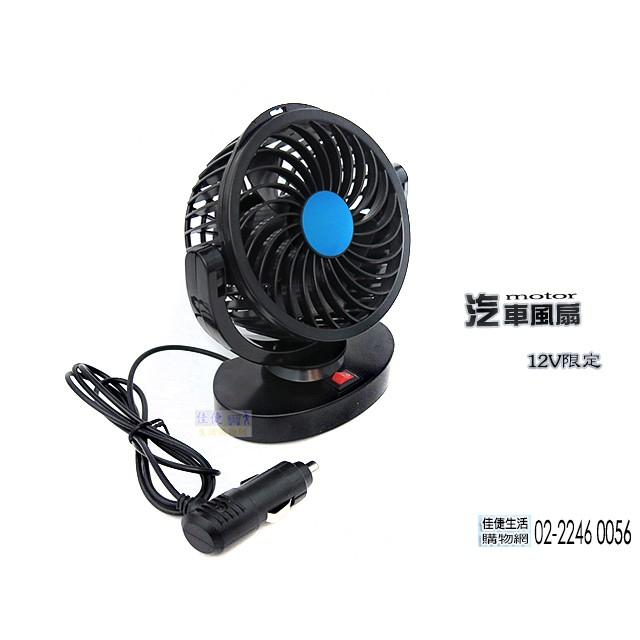 【佳倢生活】HX-T303 12V汽車風扇帶開關(單風葉) 汽車電風扇 體積小 風量大
