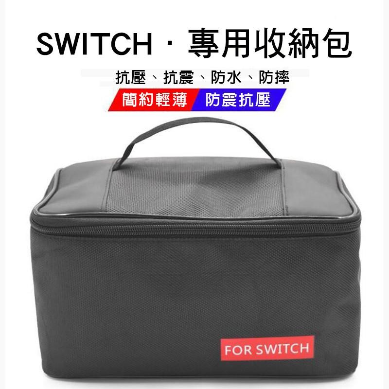 台灣現貨Nintendo switch 大容量收納包 主機包 防潑水收納包 包包 防塵 大包包 保護包 收納 外出包