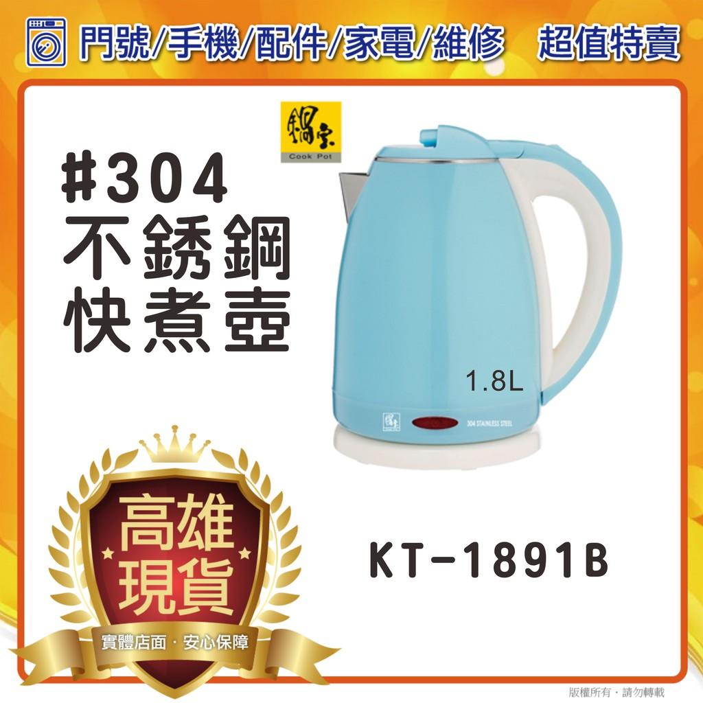 KIGI - 鍋寶 #304不銹鋼快煮壺1.8L(藍色) KT-1891B 不銹鋼快煮壺 304