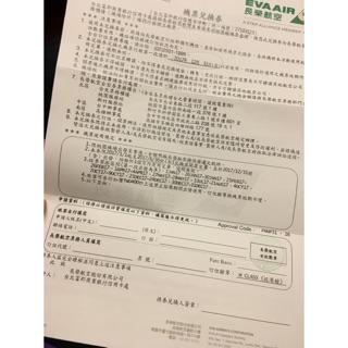 台灣-香港來回機票