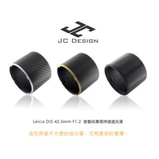 JC DESIGN - Leica DG 42.5mm F1.2 客製化伸縮遮光罩