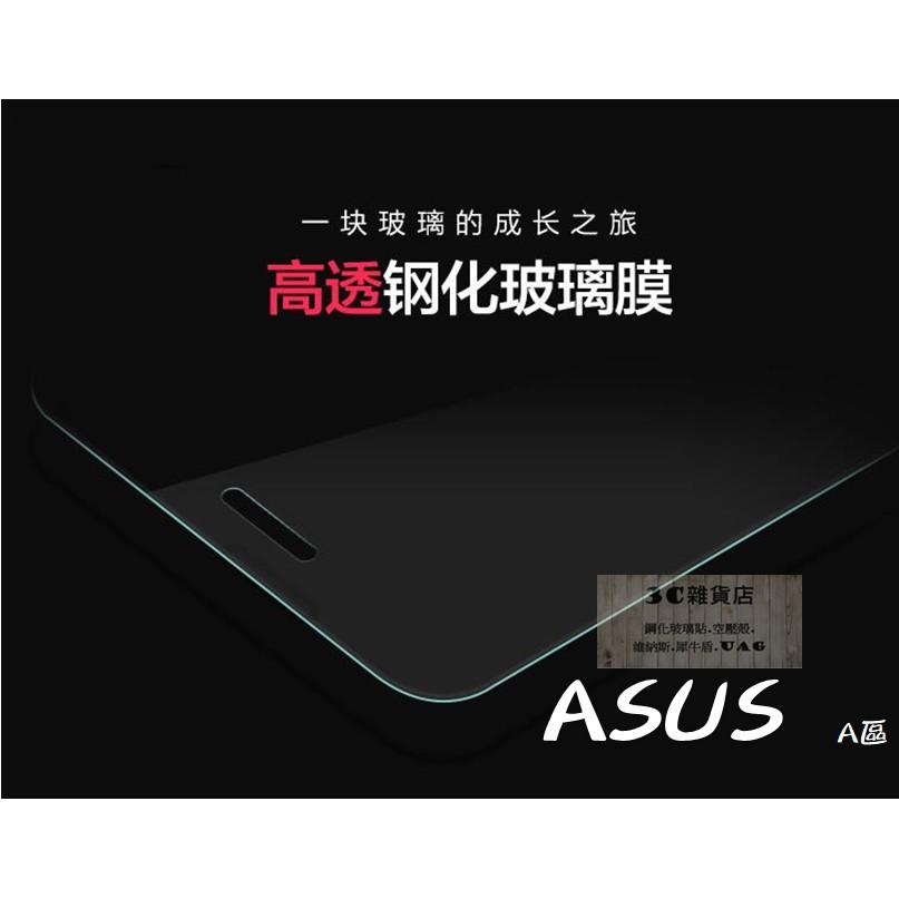 適用 ASUS ZB570 ZB602 ZB633 2.5D 玻璃貼 保護貼