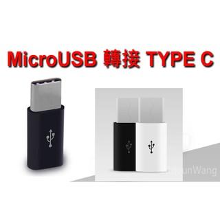 夏普 Sharp Aquos S2 安卓 MicroUSB 轉 TYPE C 轉接頭