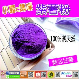 小露c媽咪 衝評價 100%純天然 紫薯粉 35g分裝 食品添加物 麥之田紅薯粉