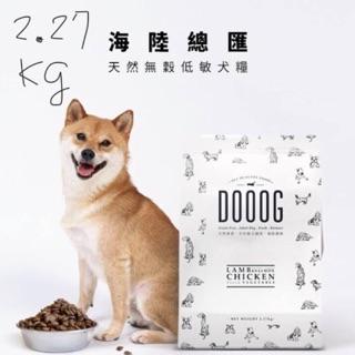 Dooog 5磅 2.27公斤 海陸總匯 狗糧