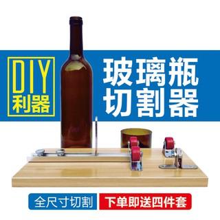 現貨 玻璃瓶切割器酒瓶切割器切瓶器割瓶器diy切酒瓶
