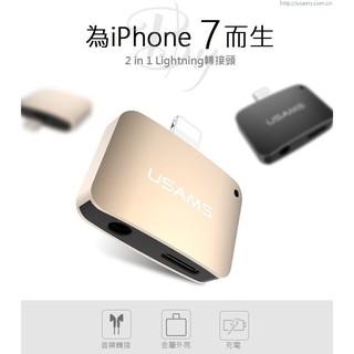 【BY】iPhone 7/7 Plus 二合一 充電孔 耳機孔 轉接頭 轉接器