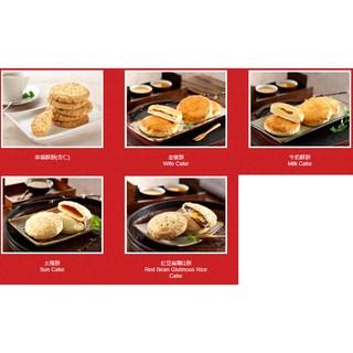 快速出貨代購 太陽餅(原味/桂圓)、老婆餅、牛奶酥餅、幸福酥餅、紅豆麻糬Q餅(保存期限5-15天)