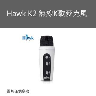 ~賞勳~Hawk K2 無線K歌麥克風 03-KFM002RD