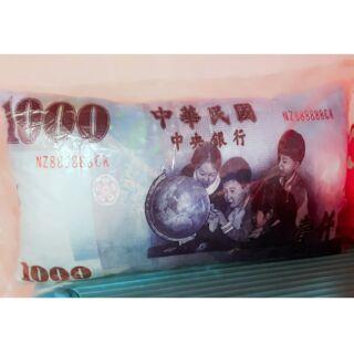 新台幣抱枕~1000元抱枕