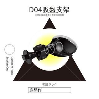 破盤王 台南 ㊣ 台灣製 行車記錄器 原廠型 吸盤支架 快譯通 Abee C3G V35 V34 V32 V30 D04