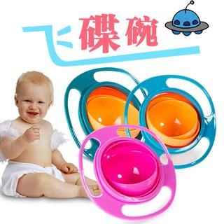 [現貨] 兒童碗 不灑不倒碗 旋轉飛碟碗 陀螺碗 玩具碗 飛碟碗
