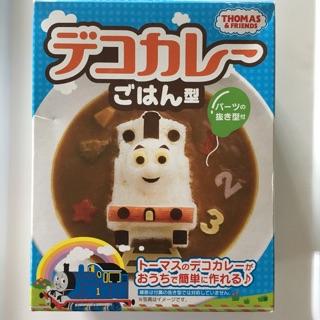 全新 日本製 湯瑪士火車造型飯模/咖哩飯壓模