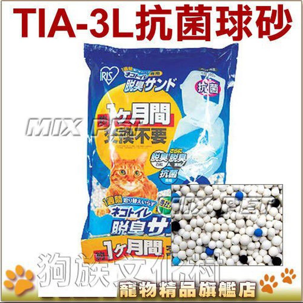 超取限1包❤狗族文化村~全台最低價促銷↘日本IRIS TIA-3L雙層貓砂盆專用抗菌球砂,專用球砂.超強的除臭能力