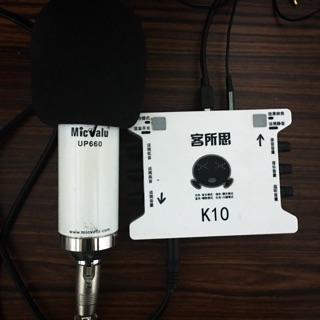 電容麥UP660+客所思音效盒K10