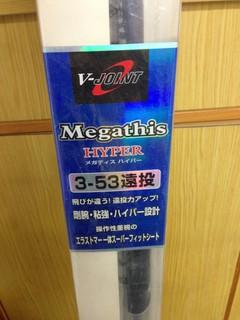 DAIWA Megathis 紫電 3-53 遠投竿  售價:14200元 無法超取