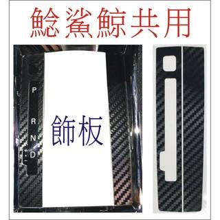三菱 Lancer Fortis / io / EVO 鯰魚 鯊魚 鯨魚 鯉魚 貼 膜 - 飾板