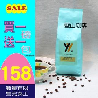 【yy bean coffee 】調配藍山咖啡豆一磅裝※ 158 元【CP 值最
