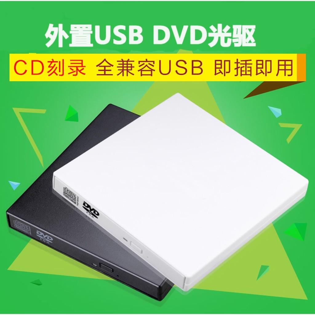 雙用型 蘋果/WIn 外接 DVD / CD 光碟機 有CD燒錄 移動 超薄 單一USB供電不需電源線 外接光碟 筆電