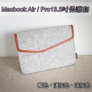 《D11》Apple Macbook Air/Pro 13吋 磁扣電腦包 內膽包 皮套 羊毛氈保護套