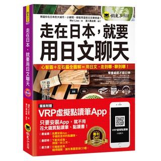 走在 ,就要用日文聊天 附贈虛擬點讀筆APP