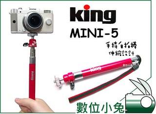 數位小兔【KING MINI-5 自拍棒 白】相機 手握伸縮桿 演唱會 單腳架 不求人台灣製
