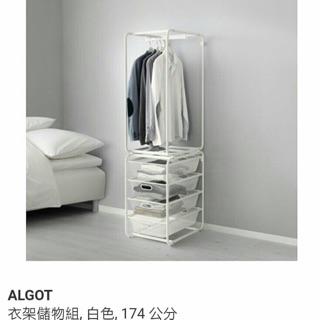 IKEA 開放式組合衣櫃