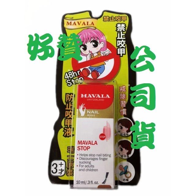 (好贊) MAVALA防止咬甲液 (公司貨).美華麗 MAVALA防止咬甲液 防止咬指甲 . 防咬液 . 防咬指甲