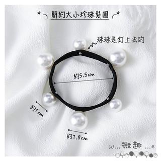 「現貨」百搭簡約大小珍珠髮圈 / 珍珠髮束 / 簡約氣質 / 基礎百搭 / 鬆緊帶手環
