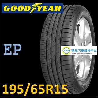 [領先汽修-用心服務]195/65R15 固特異EP EfficientGrip Performance195/6515