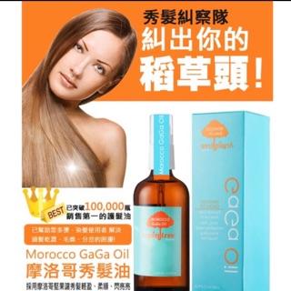 GaGa Oil 摩洛哥秀髮油 護髮聖品摩洛哥油100ml